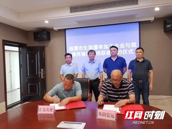湘潭推动生猪屠宰加工企业与养殖企业做好产销对接