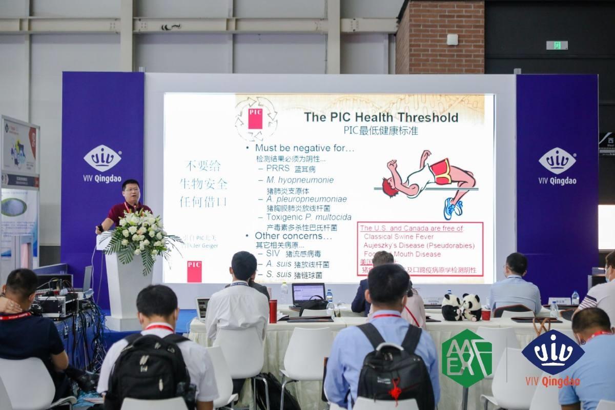猪场疫病防控与生物安全专题论坛