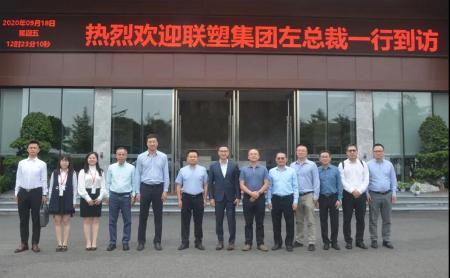 中国联塑集团总裁左满伦一行到访德康集团