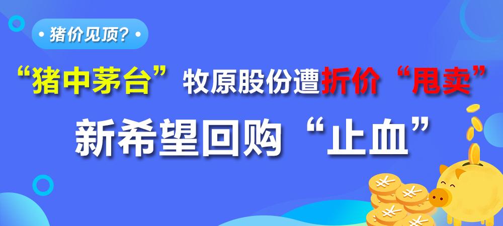 """""""猪中茅台""""牧原股份遭折价""""甩卖""""、新希望回购""""止血"""""""