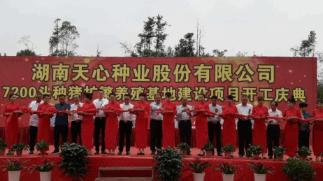 现代农业集团天心种业沅江项目举行奠基仪式