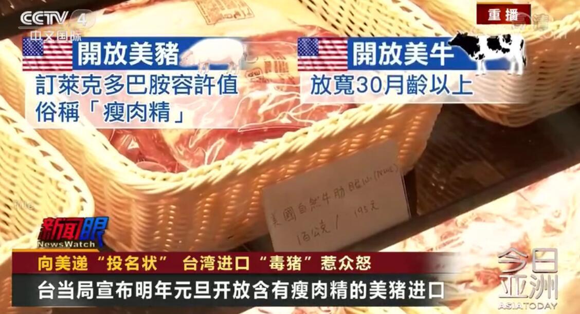 含瘦肉精的猪肉能吃吗?台当局引进美国猪肉,民众高呼:反菜猪!