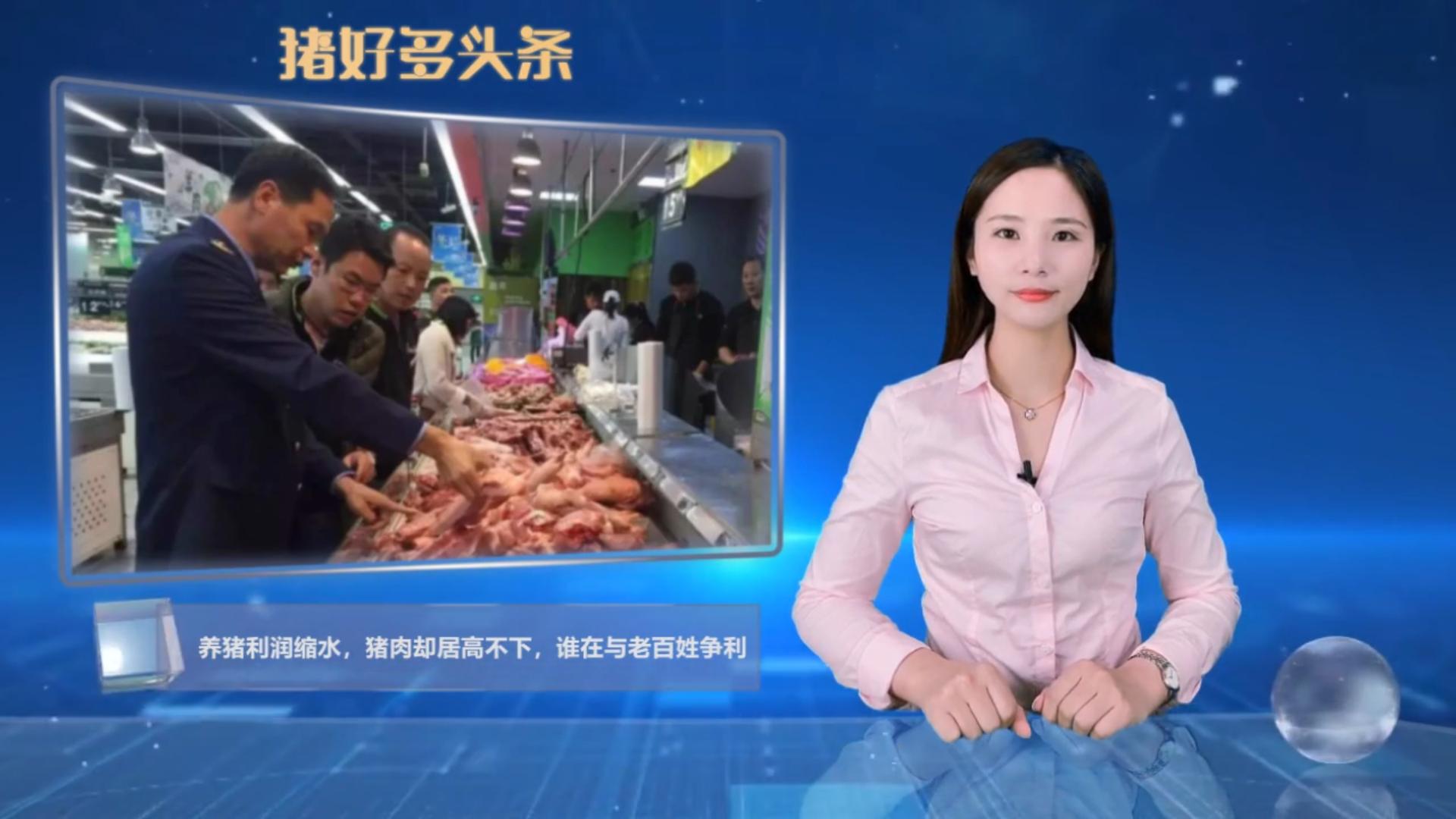 猪价跌、肉价依旧坚挺,这是什么操作?消费者躺着也中枪!