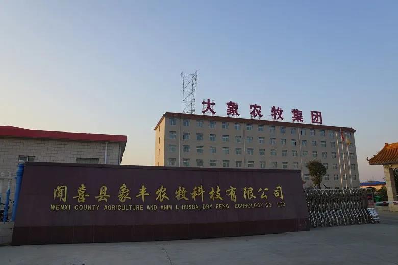 重磅!山西锦绣大象农牧拟香港H股IPO上市。中国排名第9的生猪和白羽肉鸡产品生产商