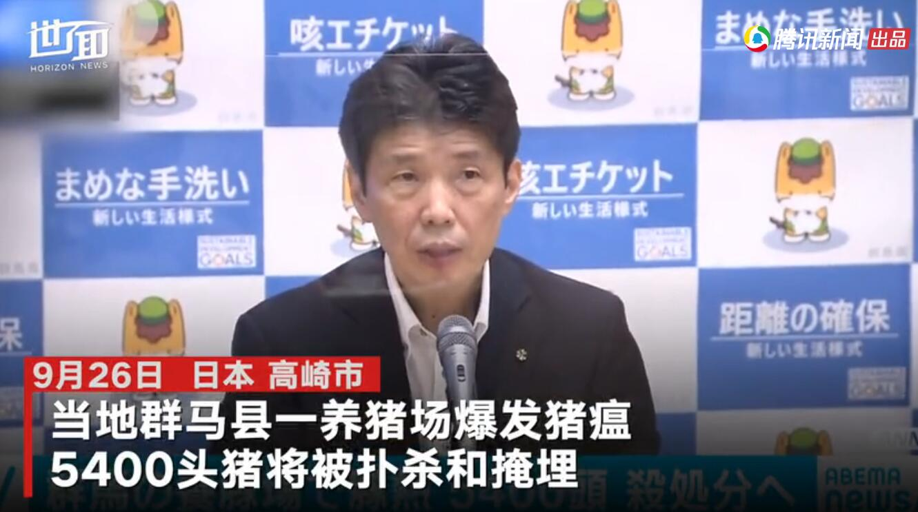 日本养猪大县爆发猪瘟 5400头猪将被扑杀掩埋