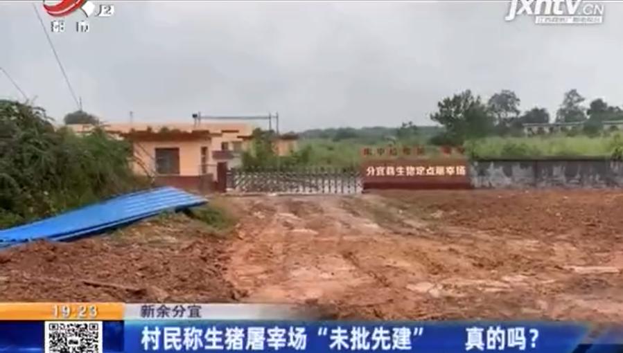"""村民称生猪屠宰场""""未批先建"""" 真的吗?"""