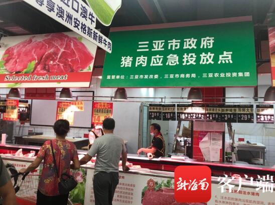 """海南:三亚加大生猪和冻猪肉投放稳定""""双节""""物价"""