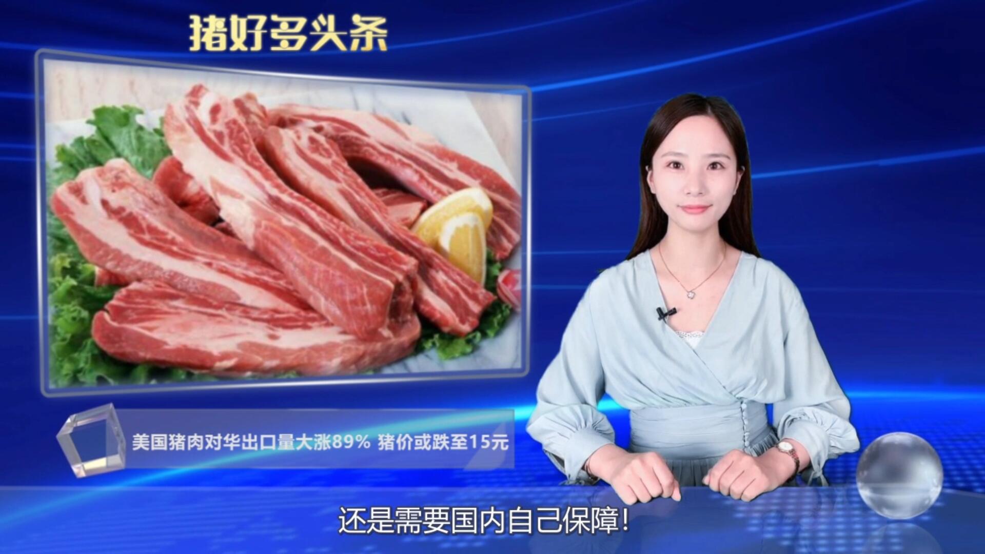 美国猪肉对华出口量大涨89%!专家:四季度猪价继续下行?