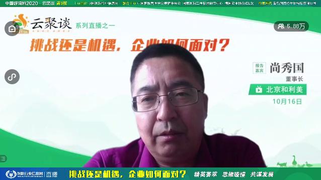 北京和利美生物科技有限公司尚秀国董事长作分享
