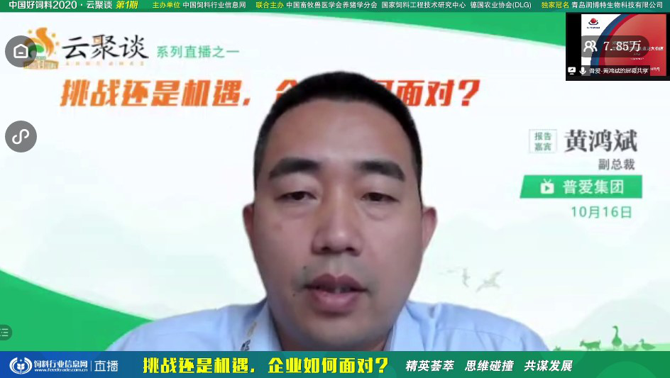 河南普爱饲料股份有限公司黄鸿斌副总裁作分享