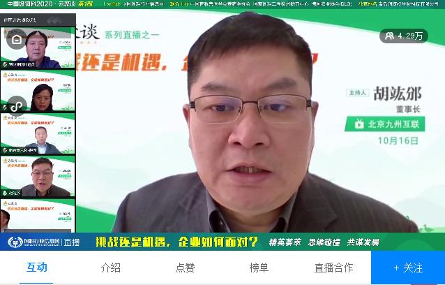 北京九州互联农牧科技有限公司胡竑邠董事长主持上午的直播活动