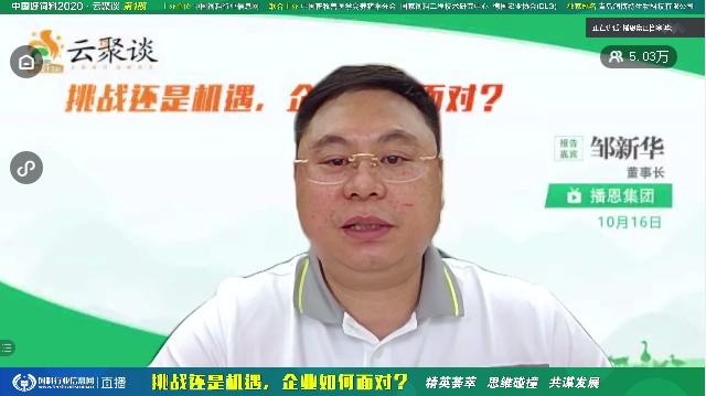 播恩集团邹新华董事长作分享