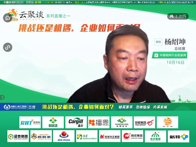 中国饲料行业信息网杨绍坤总经理致词