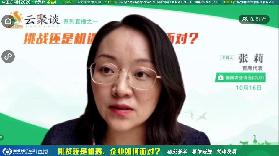 广东旺大集团股份有限公司钟世强董事长作分享