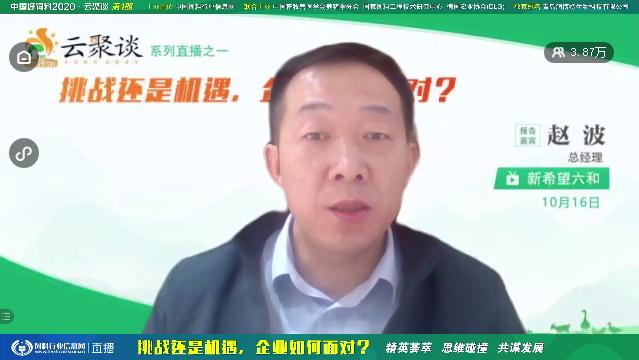 新希望六和股份有限公司预混料事业部赵波总经理作分享