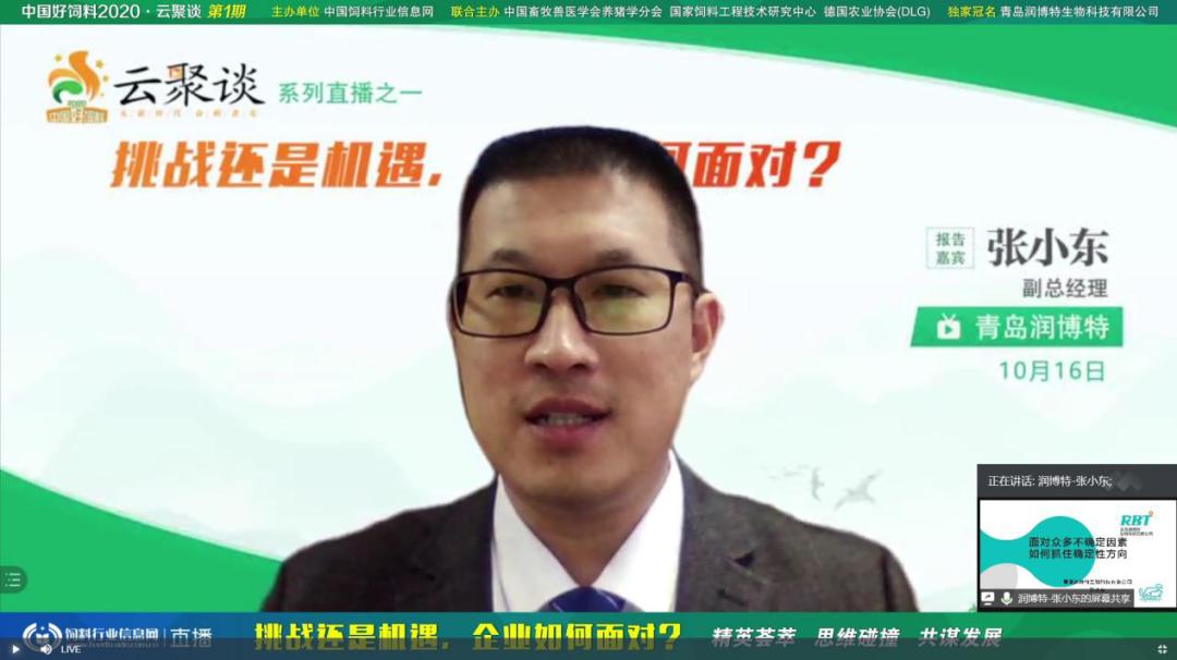青岛润博特生物科技有限公司张小东副总经理作分享