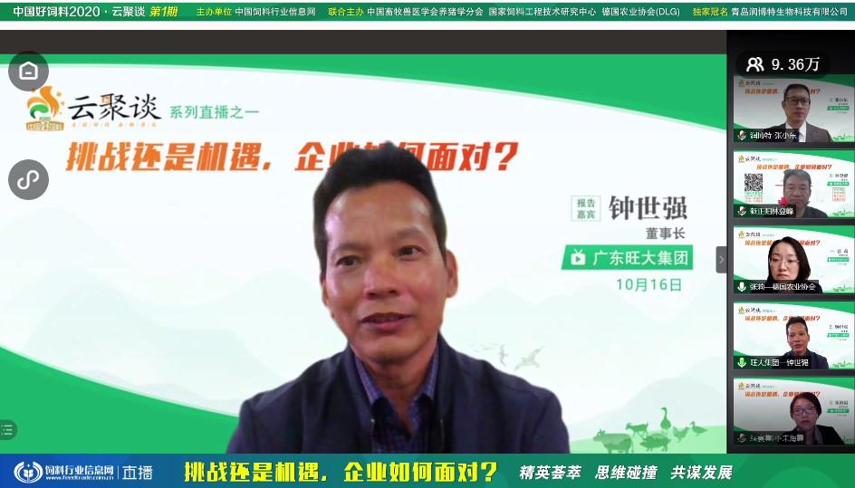 福建新正阳饲料科技有限公司林登峰董事长作分享