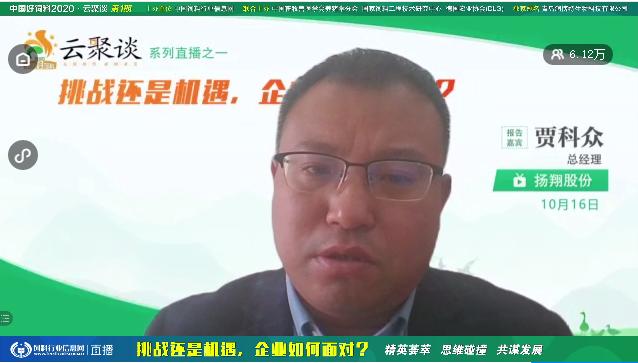 广西扬翔股份有限公司河南/河北大区贾科众总经理作分享