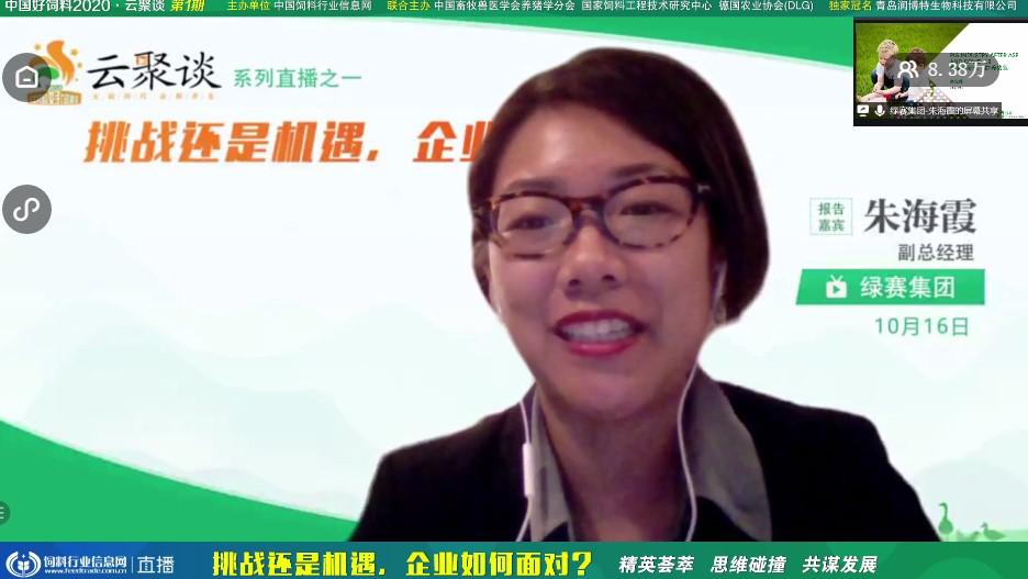 上海征泰生物科技集团有限公司黄时斌副总裁作分享
