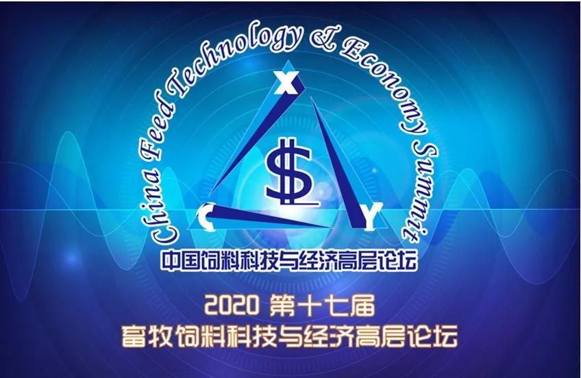 【通知】2020第十七届畜牧饲料科技与经济高层论坛