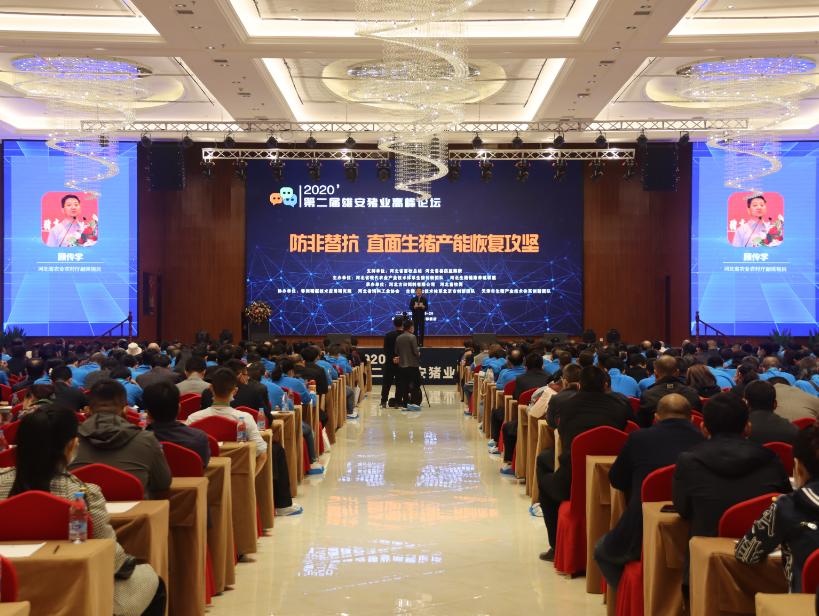 第二届雄安猪业高峰论坛在河北保定成功举办