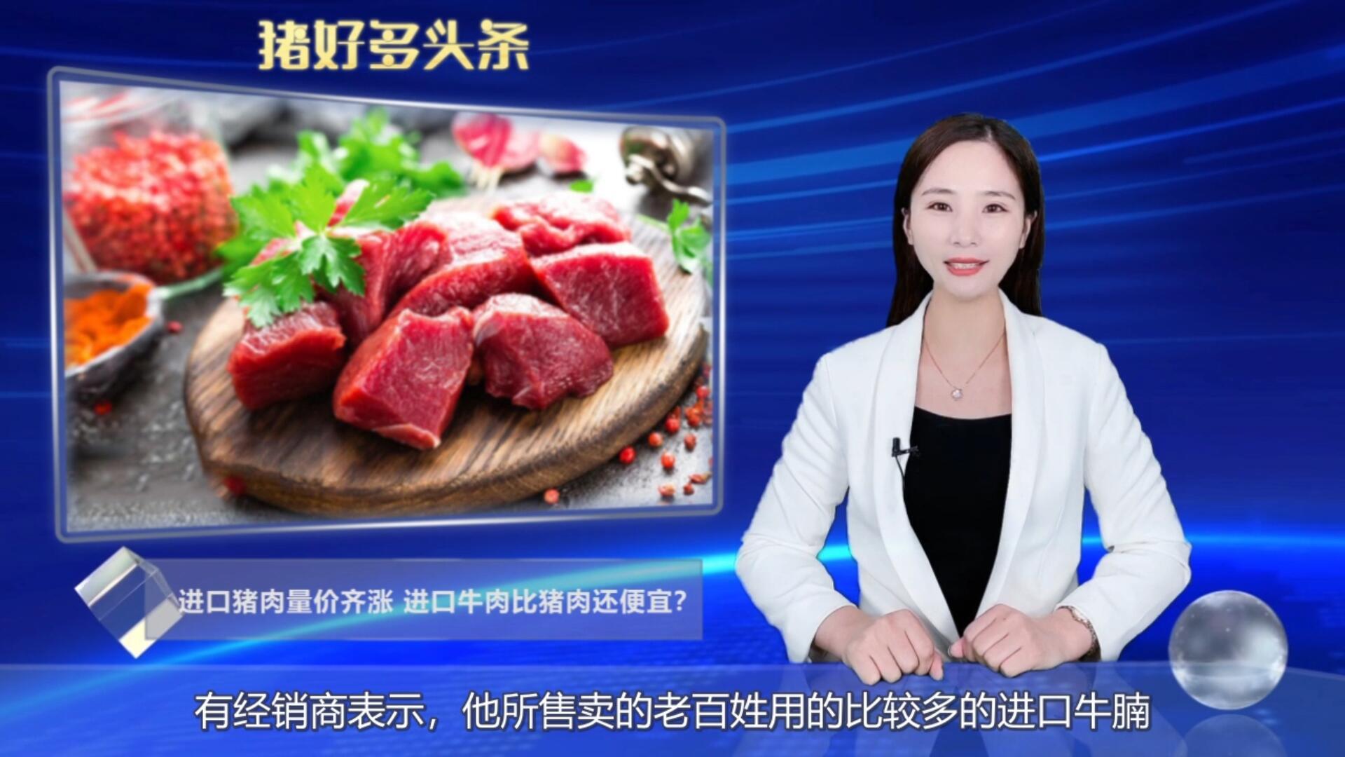 国产猪肉供应不足,进口猪肉量价齐涨,部分猪肉比牛肉还贵!