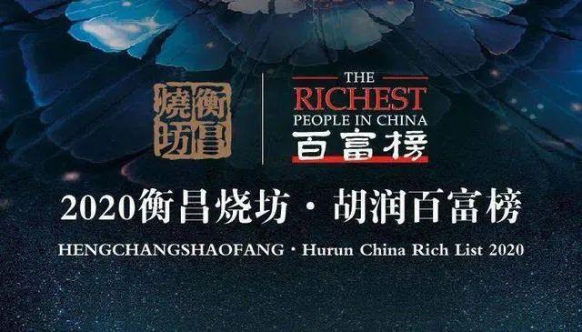 2020胡润百富榜出炉,上榜人数创历史新高,牧原登榜前十