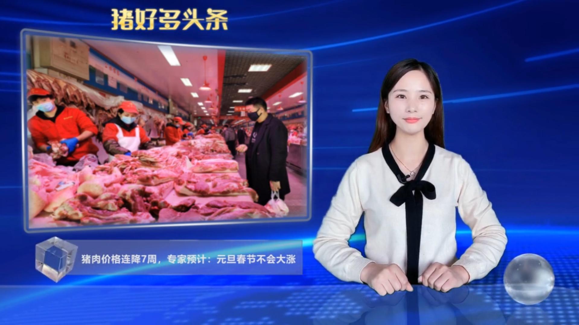 年底猪肉价格会大涨吗?权威回答:能够保障老百姓碗里不缺肉!