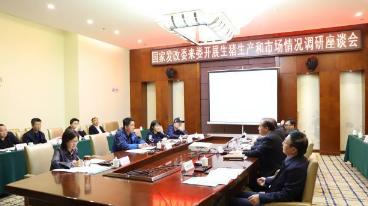 国家发改委来娄开展生猪生产和市场情况调研座谈会