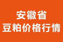2021年01月19日安徽省各市区饲料原料豆粕价格行情走势报价