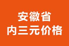 2021年01月11日安徽省各市区内三元生猪价格行情走势报价