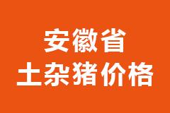 2021年02月16日安徽省各市区土杂猪生猪价格行情走势报价