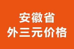 2021年02月17日安徽省各市区外三元生猪价格行情走势报价