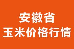 2021年01月25日安徽省各市区饲料原料玉米价格行情走势报价