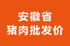2021年02月07日安徽省各市区白条猪肉批发均价行情走势报价