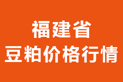 2021年01月08日福建省各市区饲料原料豆粕价格行情走势报价