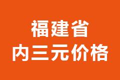 2020年11月11日福建省各市区内三元生猪价格行情走势报价