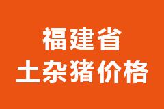 2020年11月24日福建省各市区土杂猪生猪价格行情走势报价