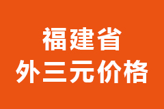 2021年03月05日福建省各市区外三元生猪价格行情走势报价