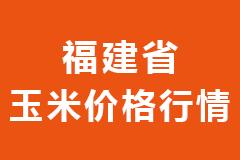 2021年02月06日福建省各市区饲料原料玉米价格行情走势报价