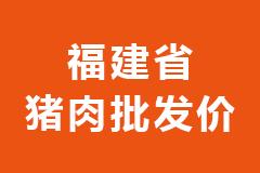 2021年02月25日福建省各市区白条猪肉批发均价行情走势报价
