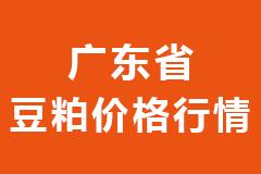 2021年02月05日广东省各市区饲料原料豆粕价格行情走势报价