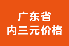 2020年11月18日广东省各市区内三元生猪价格行情走势报价