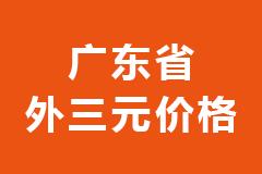 2020年12月8日广东省各市区外三元生猪价格行情走势报价