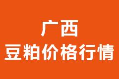 2021年02月05日广西各市区饲料原料豆粕价格行情走势报价