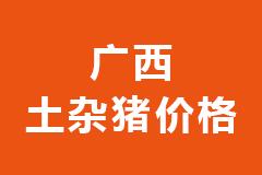 2021年02月25日广西各市区土杂猪生猪价格行情走势报价