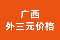 2020年11月28日广西各市区外三元生猪价格行情走势报价