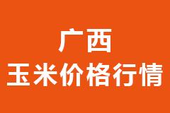 2021年01月29日广西各市区饲料原料玉米价格行情走势报价