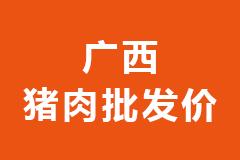 2021年02月11日广西各市区白条猪肉批发均价行情走势报价
