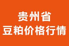 2021年02月13日贵州省各市区饲料原料豆粕价格行情走势报价
